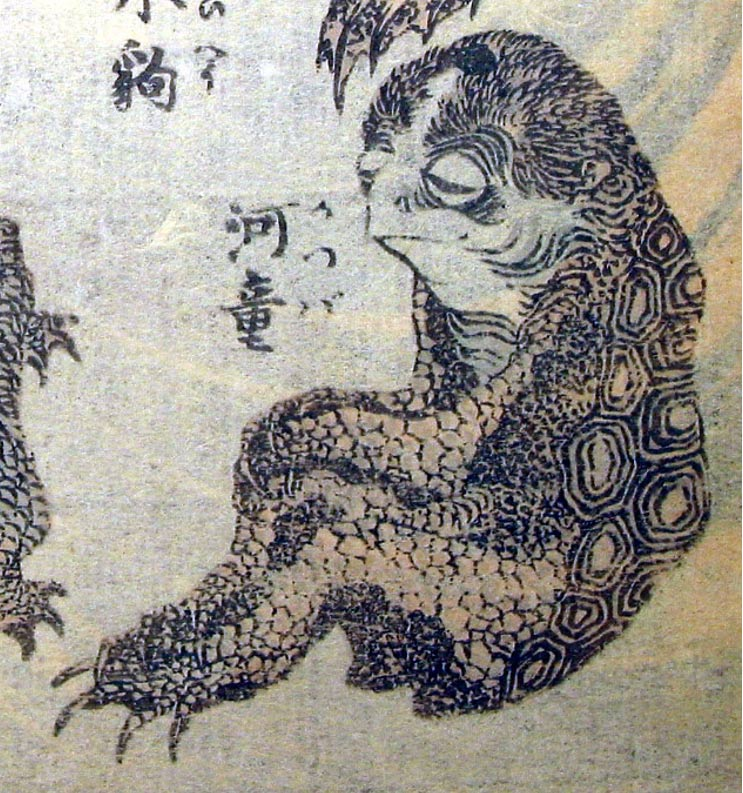 A Japanese bestiary drawing depicting a Kappa demon (c. 1760 – 1849).